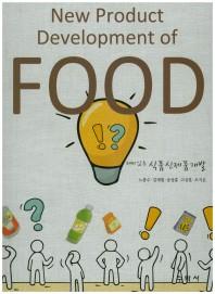 재미있는 식품신제품개발