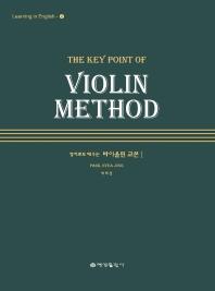 영어로도 배우는 바이올린 교본. 1