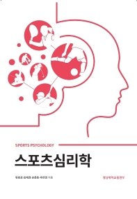 스포츠심리학
