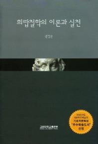 희랍철학의 이론과 실천