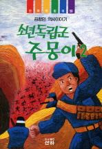 소년독립군 주몽이 2(산하 어린이 59)