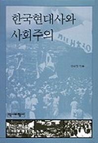 한국현대사와 사회주의