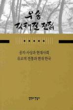공자 사상과 현대사회 유교적 전통과 현대 한국