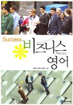 SUCCESS 비지니스영어