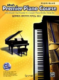 알프레드 프리미어 피아노 코스 제1급(하) 레슨교재
