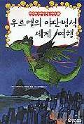 우르멜의 야단법석 세계 여행(우르멜의 신나는 모험이야기 8)