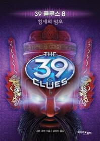39 클루스. 8: 황제의 암호