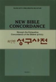 성구사전(색인)
