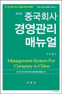 중국회사 경영관리 매뉴얼