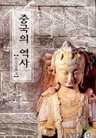 중국의 역사(위진남북조)