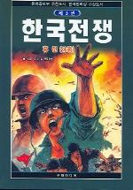 한국전쟁 3
