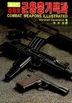 세계의 군용총기백과(컬러판)