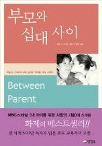 부모와 십대 사이(우리들 사이 시리즈)