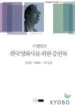 이영일의 한국영화사를 위한 증언록