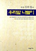 작가 김우영의 우리말 나들이