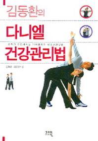 김동환의 다니엘 건강관리법