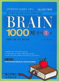 브레인 1000제 영어 1: 테마편