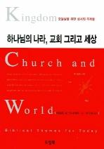 하나님의 나라 교회 그리고 세상
