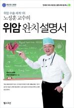노성훈 교수의 위암 완치 설명서