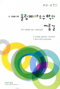 초 중생을 위한 올림피아드 수학의 지름길: 초급(상)