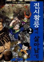 진시황릉에서 살아남기. 2