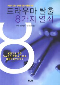 마음의 깊은 상처입은 이들을 위한 트라우마 탈출 8가지 열쇠