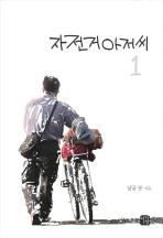 자전거 아저씨. 1