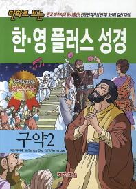 만화로 보는 한 영 플러스 성경(구약 2)