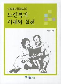 고령화 사회에서의 노인복지 이해와 실천