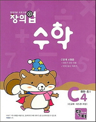 창의업 수학 C4: 유아 초1
