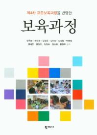 제4차 표준보육과정을 반영한 보육과정