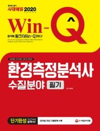 Win-Q 환경측정분석사 수질분야 필기 단기완성(2020)