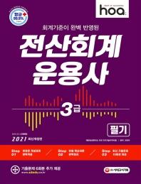 hoa 전산회계운용사 3급 필기(2021)