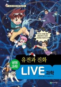 Live 과학. 33: 유전과 진화