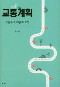 교통계획: 교통수요 이론과 모형