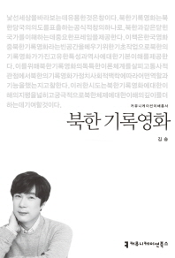 북한 기록영화