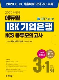 에듀윌 IBK기업은행 NCS 봉투모의고사 3+1회(2020 하반기)