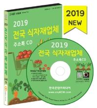 전국 식자재업체 주소록 (2019)(CD)