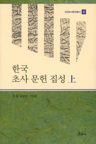 한국 초사 문헌 집성(상)
