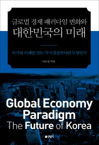 글로벌 경제 패러다임 변화와 대한민국의 미래