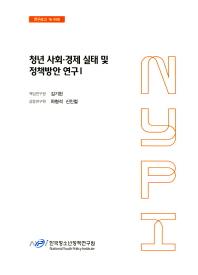 청년 사회 경제 실태 및 정책방안 연구. 1