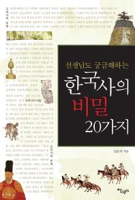 선생님도 궁금해하는 한국사의 비밀 20가지
