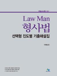Law Man 형사법 선택형 진도별 기출해설집