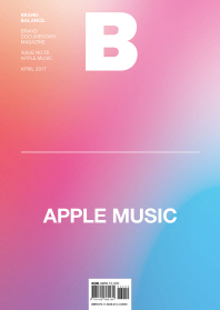매거진 B(Magazine B) No.55: Apple Music(한글판)
