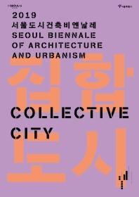 집합도시: 2019 서울도시건축비엔날레 도록