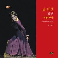 윤덕경 춤을 기록하다