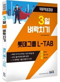 3일 벼락치기 롯데그룹 L-TAB 직무적성검사
