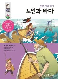 노인과 바다(개정판)(아이세움 New 논술 명작 91)