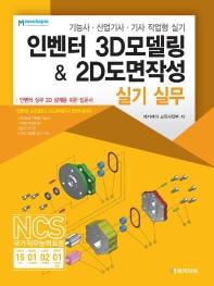 인벤터 3D모델링 & 2D도면작성 실기 실무