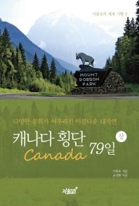 캐나다(Canada) 횡단 79일(상)